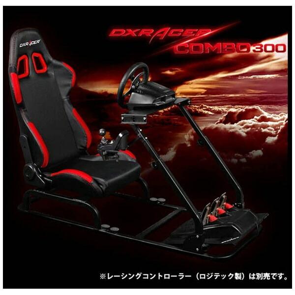 DXRacerデラックスレーサーゲーミングシートドライビングシミュレーターDXRACERチェアセット[ドライビングシート付き]COMBO300[PS300COMBO]