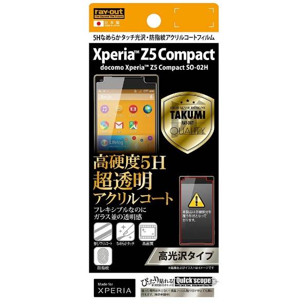 レイアウトrayoutXperiaZ5Compact用高光沢タイプ/5Hなめらかタッチ光沢・防指紋アクリルコートフィルム1枚入RT-RXPH2FT/O1