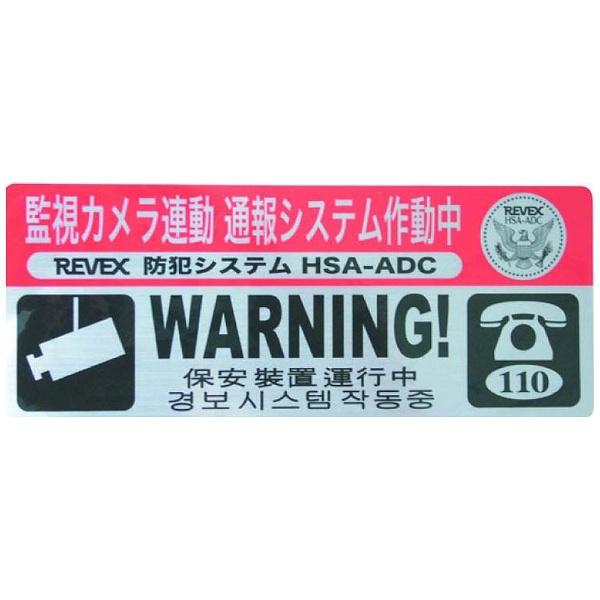リーベックスREVEXセキュリティステッカーSS10(2枚入・小)