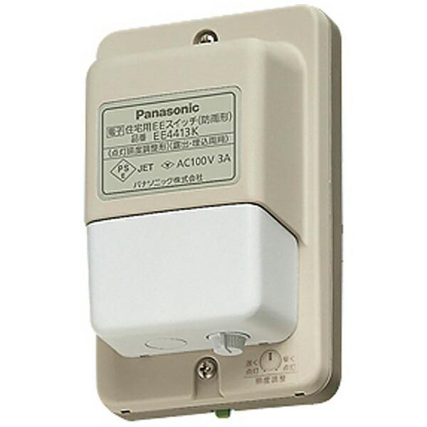 パナソニックPanasonic[電子]住宅用EEスイッチ(点灯照度調整形)(露出・埋込両用)EE4413K[EE4413K]panasonic