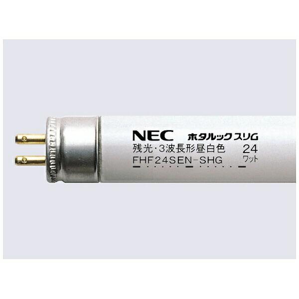 NECエヌイーシーFHF24SEN-SHG直管形蛍光灯ホタルックα[昼白色][FHF24SENSHG]