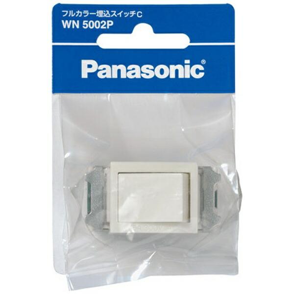 パナソニックPanasonicフルカラー埋込スイッチCWN5002P[WN5002]panasonic