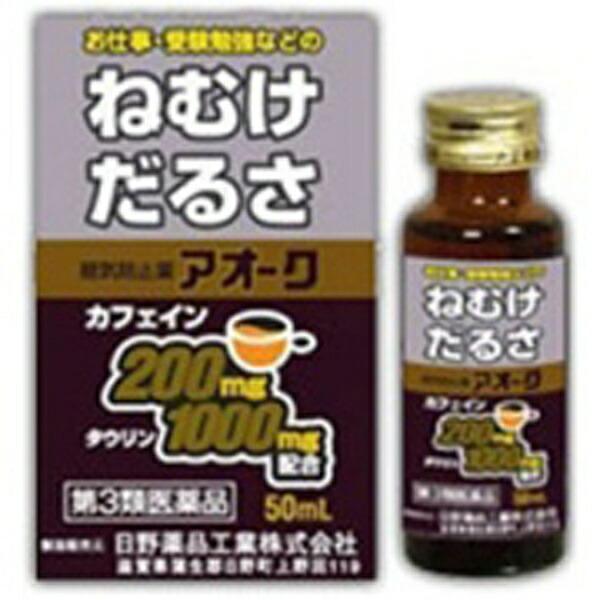 【第3類医薬品】アオーク(AWOUK)(50mL×2本)〔眠気覚まし〕【wtmedi】大木製薬OHKI