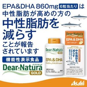 アサヒグループ食品AsahiGroupFoodsDear-Natura(ディアナチュラ)ディアナチュラゴールドEPA&DHA30日分180粒〔機能性表示食品〕【wtcool】
