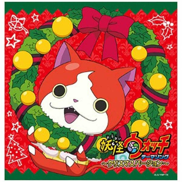 エイベックス・エンタテインメントAvexEntertainment(キッズ)/妖怪ウォッチテーマソング〜クリスマスバージョン〜【CD】【発売日以降のお届けとなります】