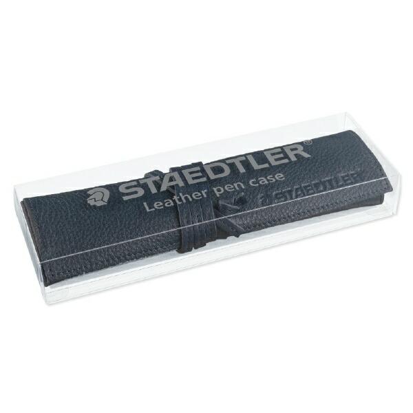 ステッドラー[ペンケース]牛革製レザーペンケースネイビー900LC-NA