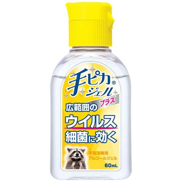 健栄製薬KENEIPharmaceutical手ピカジェルプラス60ml〔除菌・消毒関連〕【wtmedi】