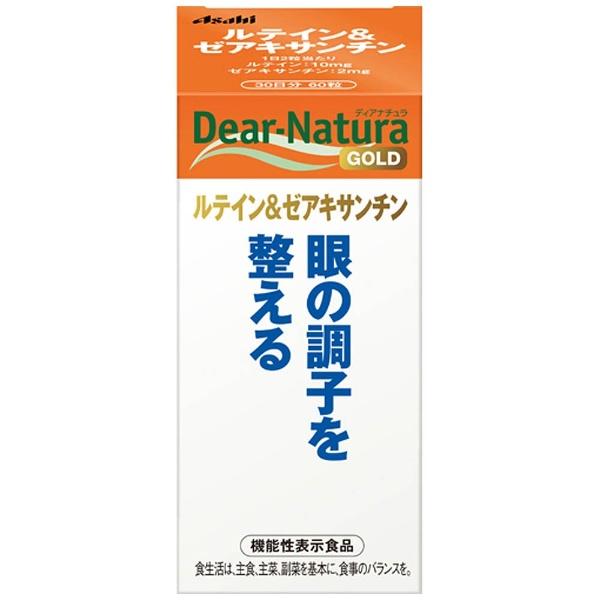 アサヒグループ食品AsahiGroupFoodsDear-Natura(ディアナチュラ)ディアナチュラゴールドルテイン&ゼアキサンチン30日分60粒〔機能性表示食品〕【wtcool】