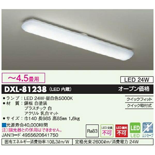 大光電機DAIKODXL-81238キッチン照明白塗装[昼白色/LED][DXL81238]