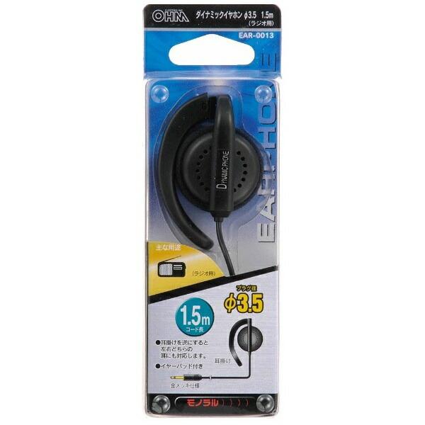 オーム電機OHMELECTRIC耳かけ型EAR-0013[φ3.5mmミニプラグ]