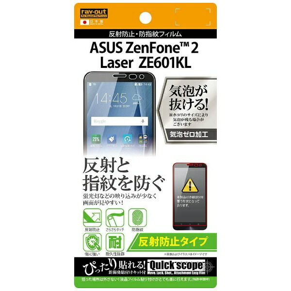 レイアウトrayoutZenFone2Laser(ZE601KL)用反射防止タイプ/反射防止・防指紋フィルム1枚入RT-AZ2L6F/B1