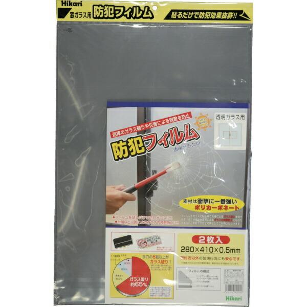 光HIKARI防犯フィルム透明用2pW280×H410BGF4229(1パック2枚)