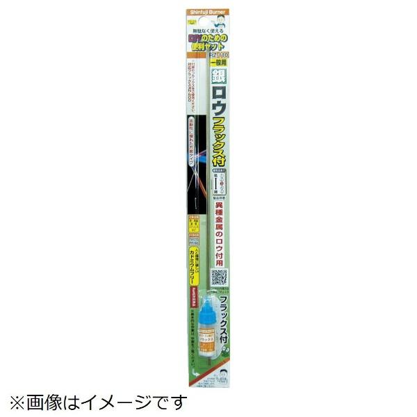 新富士バーナーShinfujiBurner板銀ロウフラックス付RZ114《※画像はイメージです。実際の商品とは異なります》