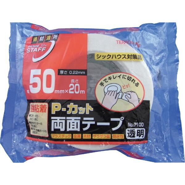 寺岡製作所TeraokaSeisakushoP-カット両面テープNO.710050mmX20M710050X20