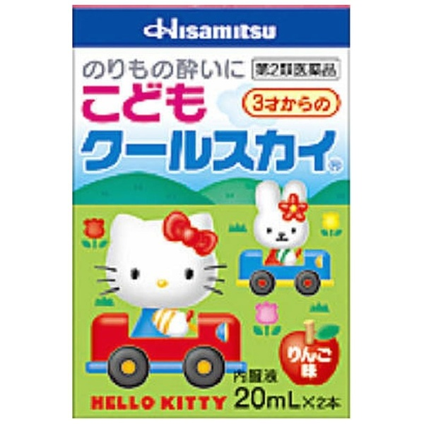 【第2類医薬品】こどもクールスカイキティ(20mL×2本)〔酔い止め〕【wtmedi】久光製薬Hisamitsu
