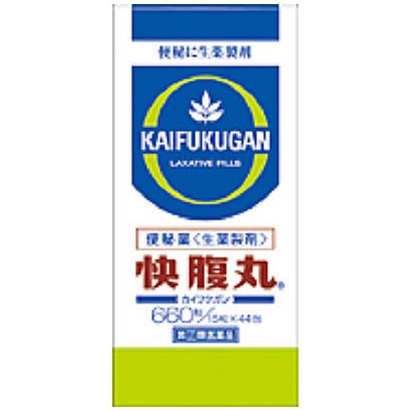 【第(2)類医薬品】快腹丸(660粒)〔便秘薬〕久光製薬Hisamitsu
