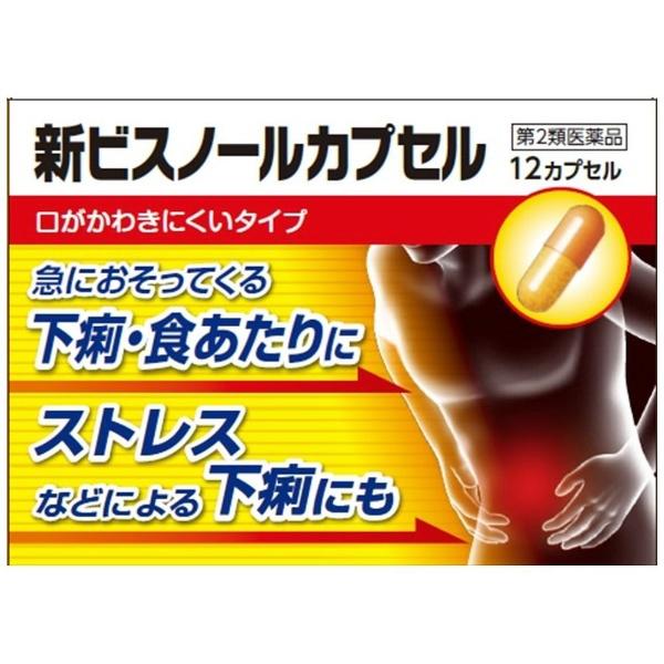 【第2類医薬品】新ビスノールカプセル(12カプセル)〔下痢止め〕【wtmedi】伊丹製薬
