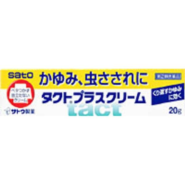 【第(2)類医薬品】タクトプラスクリーム(20g)佐藤製薬sato