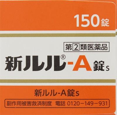 【第2類医薬品】新ルル-A錠s(150錠)〔風邪薬〕第一三共ヘルスケアDAIICHISANKYOHEALTHCARE