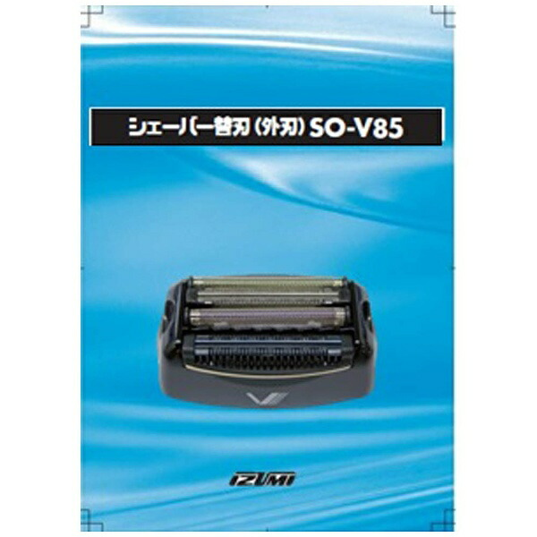 IZUMIイズミ交換用替刃ブラックSO-V85[外刃][SOV85]【accessories_rb】