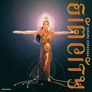 ユニバーサルミュージック平沢進/SimCity【CD】【代金引換配送不可】