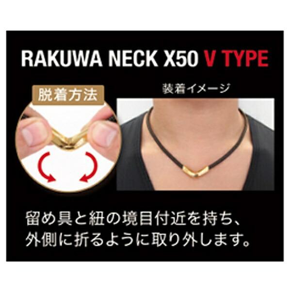 ファイテンPHITENRAKUWAネックX50Vタイプ(ゴールド/50cm)0215TG681253