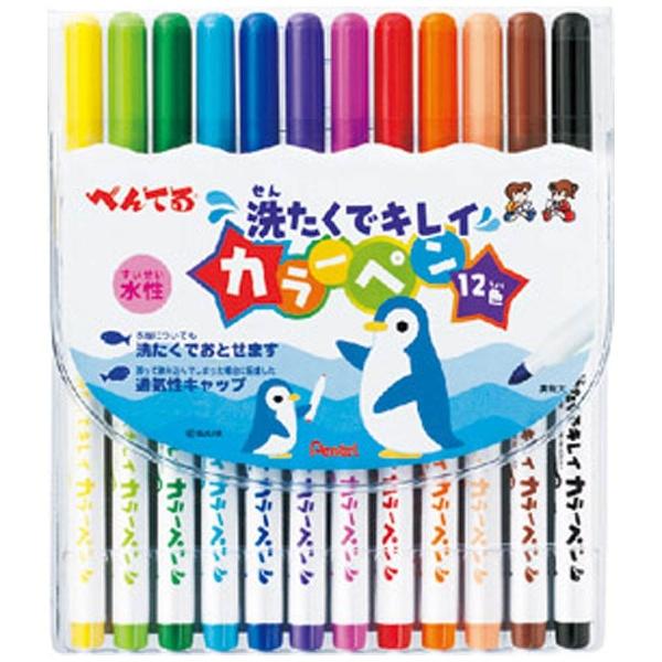 ぺんてるPentel[水性マーカー]洗たくでキレイカラーペン12色セットSCS2-12