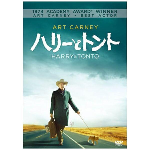 20世紀フォックスTwentiethCenturyFoxFilmハリーとトント【DVD】