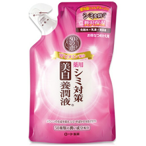 ロート製薬ROHTO50の恵シミ対策美白養潤液(200ml)つめかえ用[美容液]【rb_pcp】