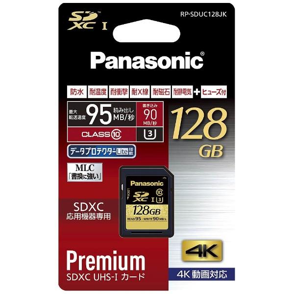 パナソニックPanasonicSDXCカードSDUCシリーズRP-SDUC128JK[128GB/Class10][RPSDUC128JK]