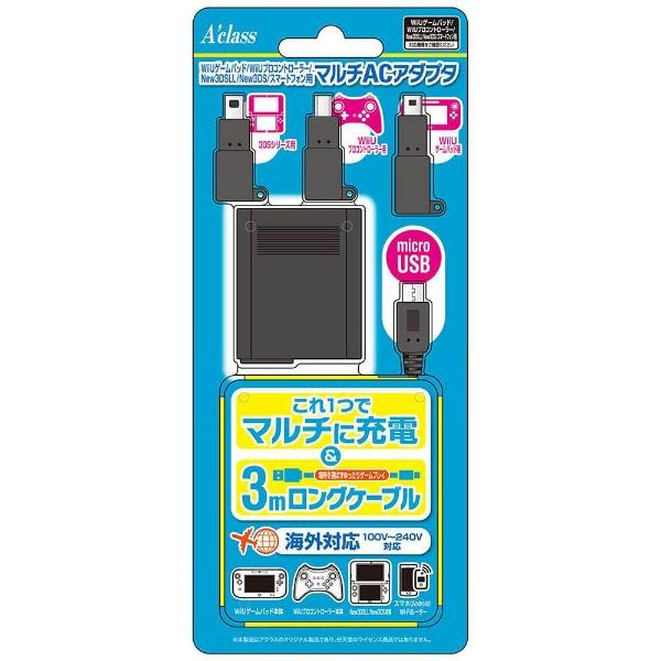 アクラスWiiUゲームパッド/WiiUプロコントローラー/New3DSLL/New3DS/スマートフォン用マルチACアダプタ【WiiU/New3DSLL/New3DS】