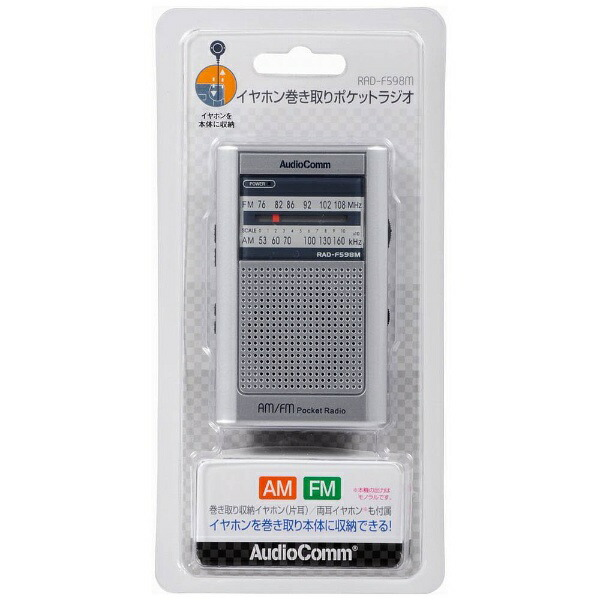 オーム電機OHMELECTRIC携帯ラジオAudioCommホワイトRAD-F598M[AM/FM/ワイドFM対応][RADF598M]