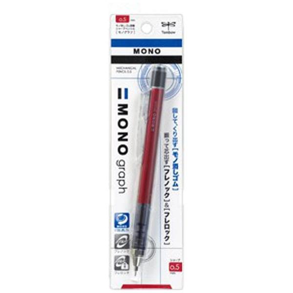 トンボ鉛筆Tombow[シャープペン]モノ消しゴム搭載シャープペンシルモノグラフパックレッド(芯径:0.5mm)DPA-132C