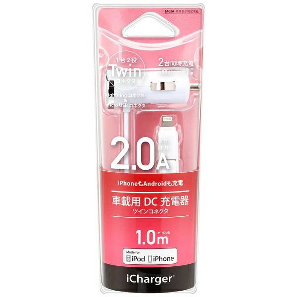 PGA車載用充電器Lightning/microUSB1mホワイトPG-TUD21A02WH[USB給電対応/1ポート]