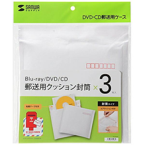 サンワサプライSANWASUPPLYBlu-ray/DVD/CD郵送用クッション封筒1枚×3FCD-DM3N[FCDDM3N]