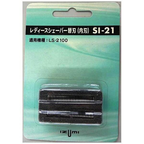 IZUMI(泉精器)レディースシェーバー用替刃(内刃)SI-21[SI21][b-ksale]