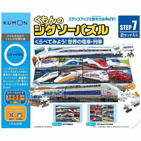 くもん出版くもんのジグソーパズルSTEP7くらべてみよう!世界の電車・列車