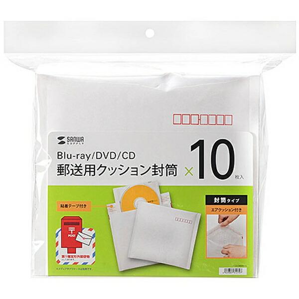 サンワサプライSANWASUPPLYBlu-ray/DVD/CD郵送用クッション封筒1枚×10FCD-DM3N-10[FCDDM3N10]