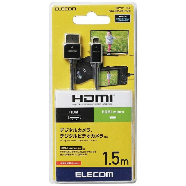 エレコムELECOMカメラ接続用HDMIケーブル(HDMImicroタイプ)1.5mDGW-HD14SSU15BK[DGWHD14SSU15BK]