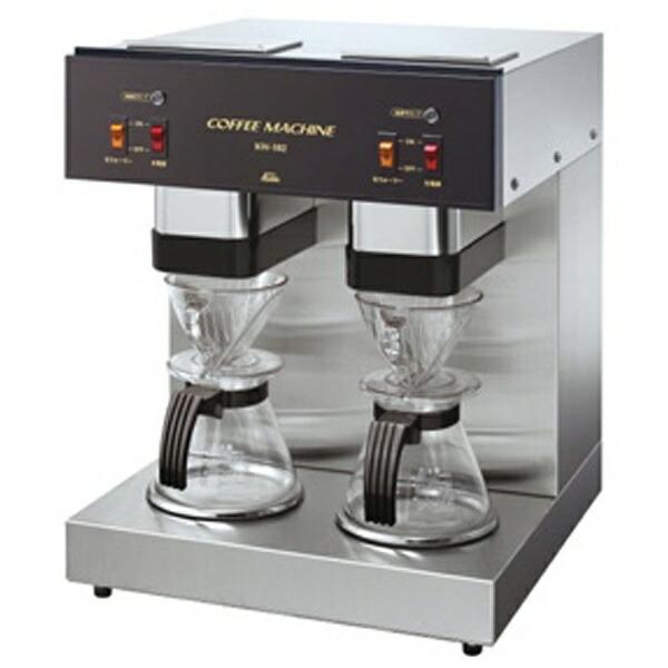 カリタKalita業務用コーヒーマシンKW-102[KW102]