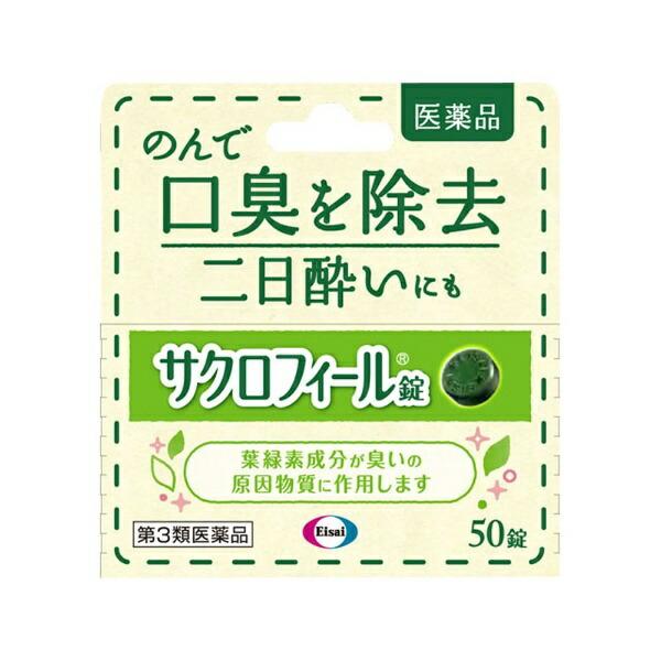 【第3類医薬品】サクロフィール錠(50錠)【rb_pcp】エーザイEisai