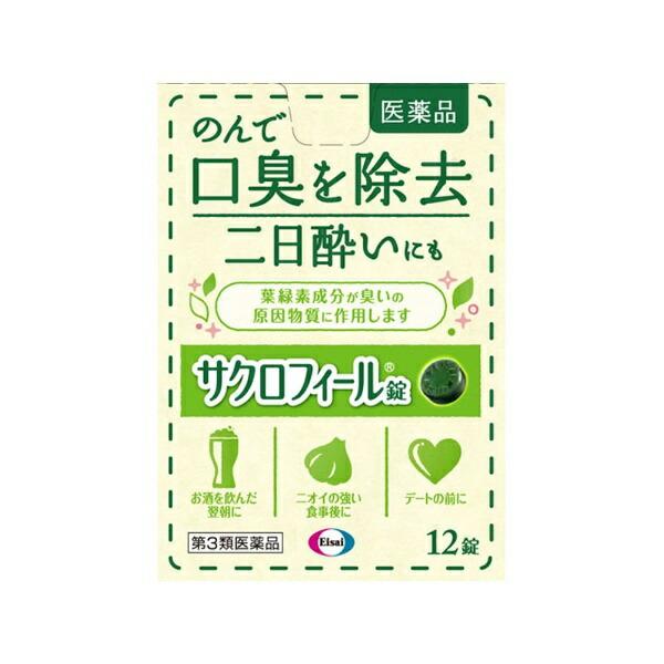【第3類医薬品】サクロフィール錠(12錠)【wtmedi】エーザイEisai