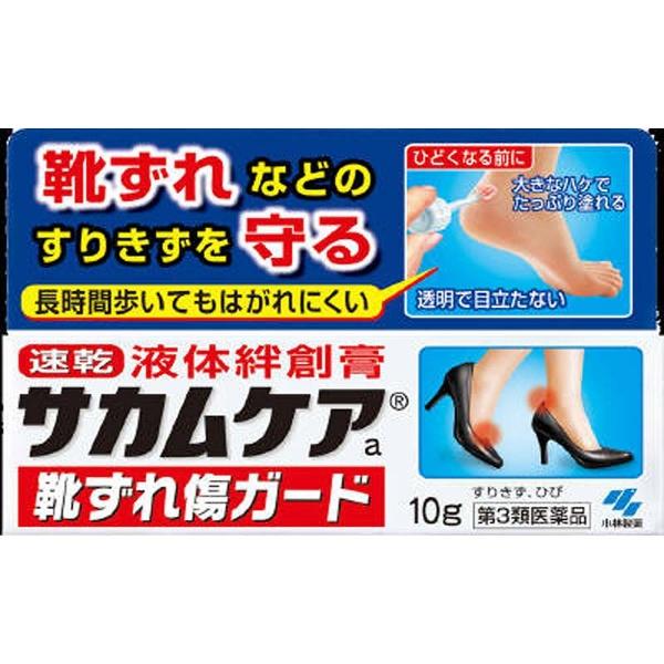 【第3類医薬品】サカムケア靴ずれ傷ガード(10g)【wtmedi】小林製薬Kobayashi
