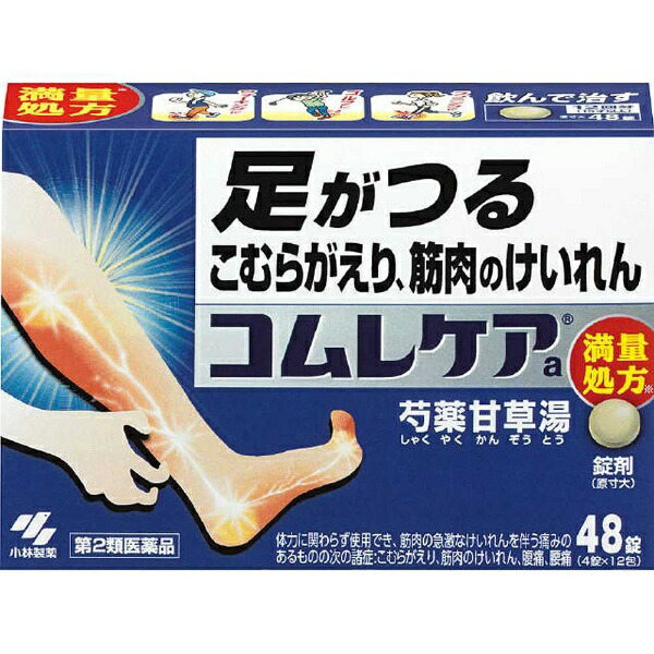 【第2類医薬品】コムレケア(48錠)【wtmedi】小林製薬Kobayashi