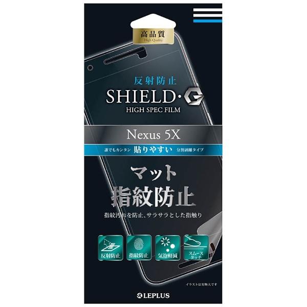 MSソリューションズNexus5X用SHIELD・GHIGHSPECFILMマット・指紋防止LP-NEX5XFLM