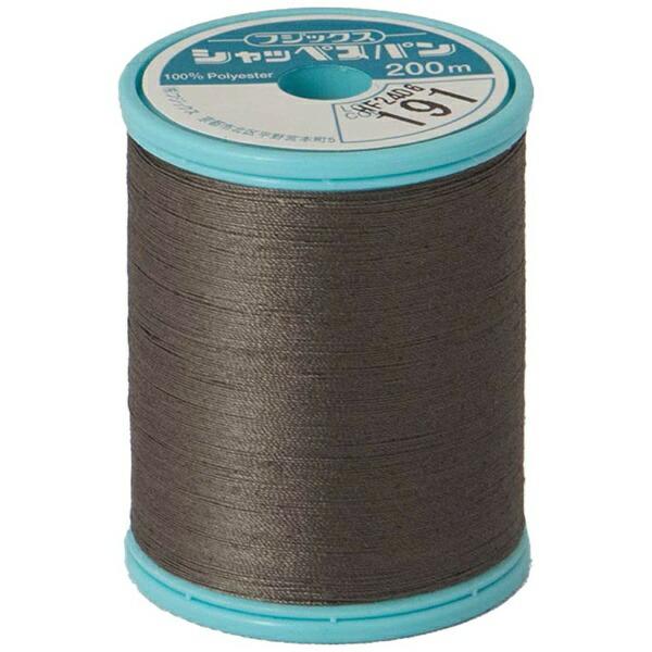フジックスシャッペスパンミシン糸[60番/200m]60-200M-191