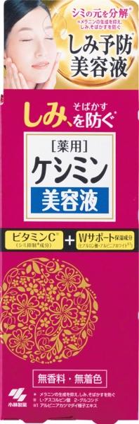 小林製薬Kobayashiケシミン美容液30mL