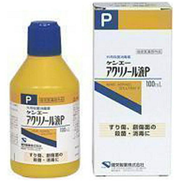 【wtmedi】健栄アクリノール液(100ml)【代引きの場合】大型商品と同一注文不可・最短日配送健栄製薬KENEIPharmaceutical