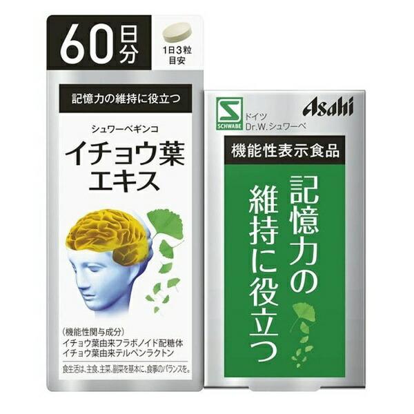 アサヒグループ食品AsahiGroupFoods【機能性表示食品】シュワーベイチョウ葉エキス60日分(180粒)【wtcool】