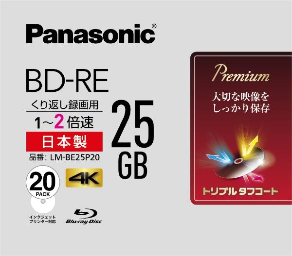 パナソニックPanasonic【wtcomo】録画用BD-REPanasonicホワイトLM-BE25P20[20枚/25GB/インクジェットプリンター対応][ブルーレイディスク録画用20枚繰り返し録画用]